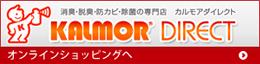 Kalmor_direct