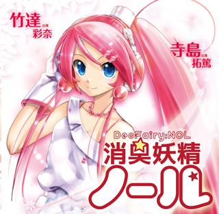 消臭妖精ノールドラマCD 2012年12月21日発売