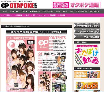 Otapoke2013.04
